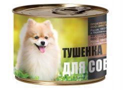 Тушенка для собак мал.пор. говядина