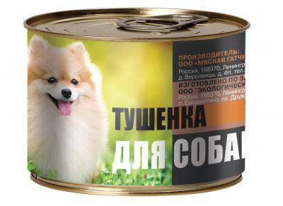 Тушенка для собак мал.пор. с морковью говядина