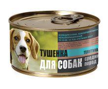 Тушенка для собак Телятина