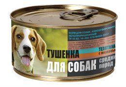 Тушенка для собак с морковью Телятина