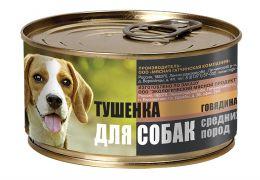 Тушенка для собак сред.пор. говядина