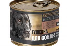 Тушенка для собак круп.пор. говядина