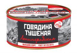 Говядина тушеная в/с ГОСТ Ленинградская