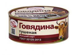 Говядина тушеная высший сорт ГОСТ 325 гр