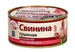 Свинина Тушеная  высшйи сорт  ГОСТ 325 гр
